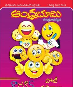Who is the Editor of Telugu daily newspaper Andhra Bhoomi?