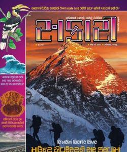 Magazine pdf 2017 safari