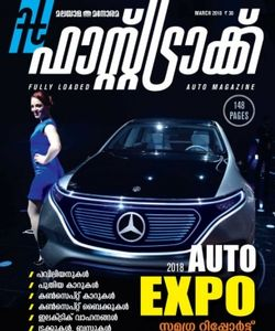 topgear malayalam magazine   digital subscription