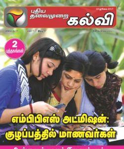 Kalvi pdf thalaimurai puthiya