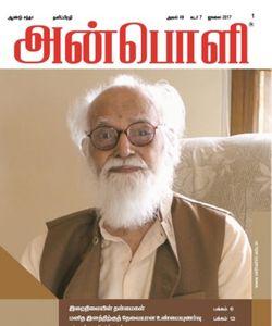 Computer Ulagam Tamil Magazine Pdf
