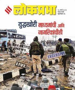 Lokprabha Magazine Pdf