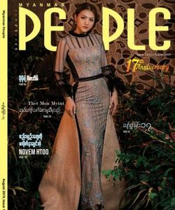 Get your Digital Access to Burmese Magazines