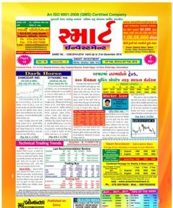Smart Investment Gujarati