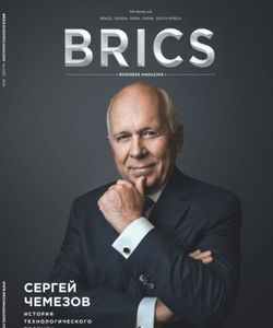 BRICS Business Magazine (RUS)
