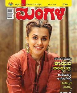 Kannada Magazines Pdf