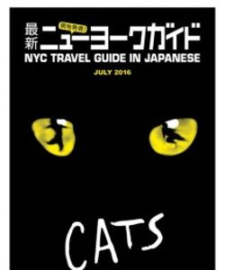 NYC Travel Guide in Japanese