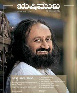 O Manase Kannada Magazine Pdf