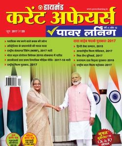 Current Affairs Power Learning - Hindi