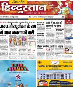 Hindustan Times Hindi Varanasi Magazine March 24, 2019 issue