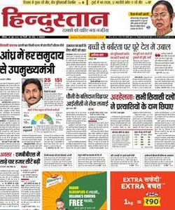 Hindustan Times Hindi New Delhi