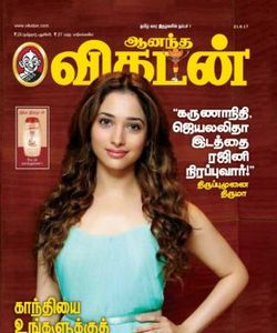 ananda vikatan pdf free download this week