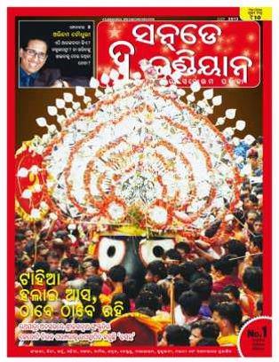 digital of india essay in oriya newspapers