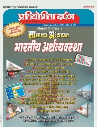 Pratiyogita Darpan December 2014 In Hindi Pdf