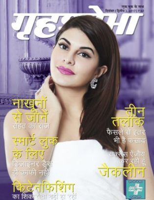 Grihshobha hindi magazine december second 2017 issue for Pioneer woman magazine second issue