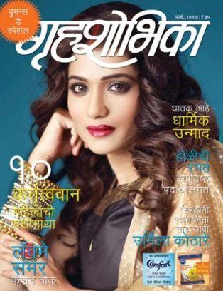 Grihshobha Marathi Magazine Pdf