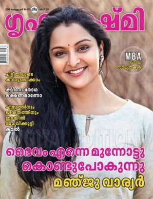 grihalakshmi new edition