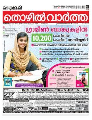 Mathrubhumi Thozhilvartha Pdf