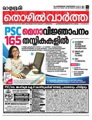 Mathrubhumi Newspaper Pdf