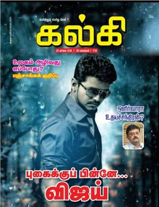 Mangayar malar pdf free download.