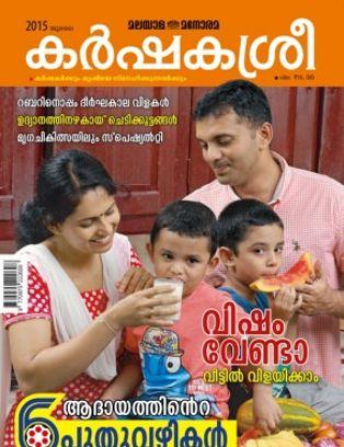 Karshakasree Magazine Pdf