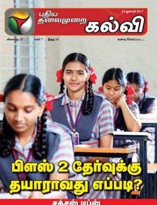 Thalaimurai kalvi pdf puthiya