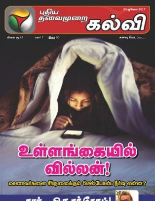 Puthiya Thalaimurai Kalvi Malar Pdf