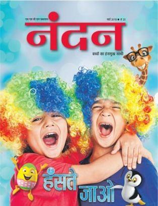 Nanhe Samrat Pdf Free Download