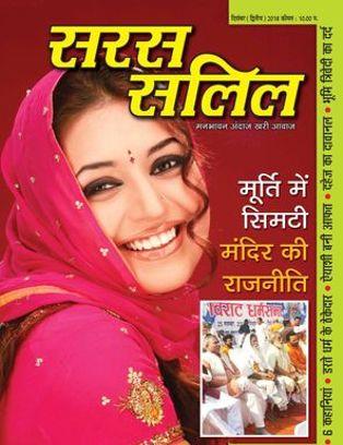 Saras Salil In Hindi Pdf