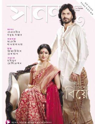 Sananda Magazine 2016 Pdf