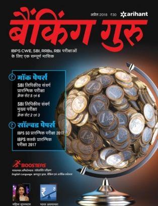 Banking Book In Hindi