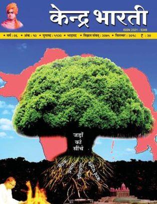 विवेकानन्द केन्द्र समाचार : २०१७-२०१८